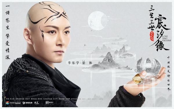 Tam sinh tam thế: Thần tịch duyên do Trương Chấn, Nghê Ni đóng tung trailer tiên cảnh, chính thức phát sóng vào ngày 15/7 ảnh 5