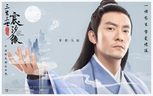 Tam sinh tam thế: Thần tịch duyên do Trương Chấn, Nghê Ni đóng tung trailer tiên cảnh, chính thức phát sóng vào ngày 15/7 ảnh 2