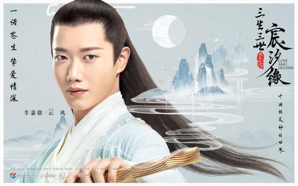 Tam sinh tam thế: Thần tịch duyên do Trương Chấn, Nghê Ni đóng tung trailer tiên cảnh, chính thức phát sóng vào ngày 15/7 ảnh 12