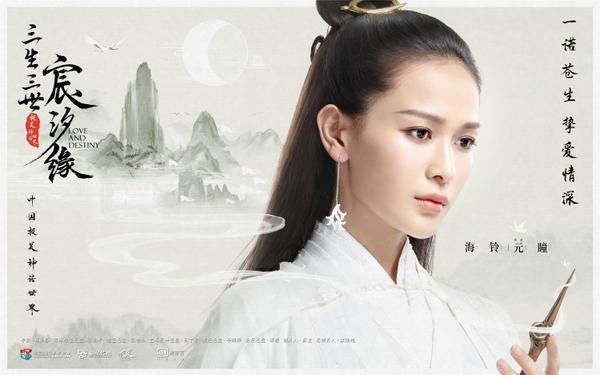 Tam sinh tam thế: Thần tịch duyên do Trương Chấn, Nghê Ni đóng tung trailer tiên cảnh, chính thức phát sóng vào ngày 15/7 ảnh 15