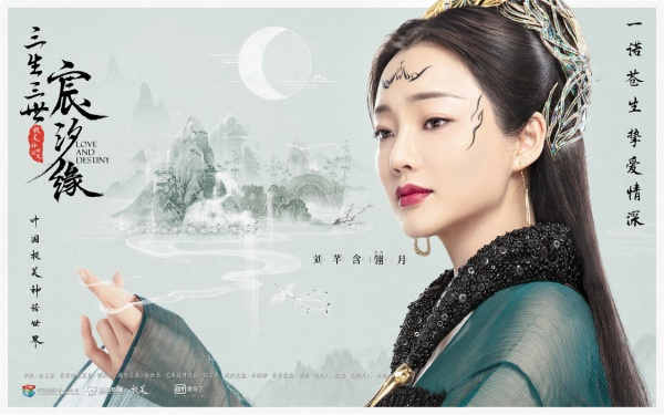 Tam sinh tam thế: Thần tịch duyên do Trương Chấn, Nghê Ni đóng tung trailer tiên cảnh, chính thức phát sóng vào ngày 15/7 ảnh 14