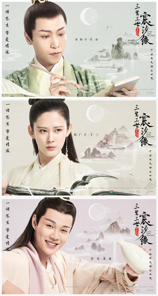 Tam sinh tam thế: Thần tịch duyên do Trương Chấn, Nghê Ni đóng tung trailer tiên cảnh, chính thức phát sóng vào ngày 15/7 ảnh 13