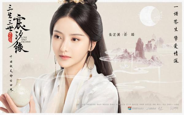 Tam sinh tam thế: Thần tịch duyên do Trương Chấn, Nghê Ni đóng tung trailer tiên cảnh, chính thức phát sóng vào ngày 15/7 ảnh 4