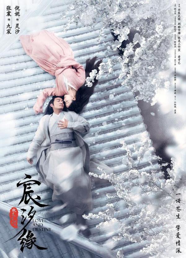 Tam sinh tam thế: Thần tịch duyên do Trương Chấn, Nghê Ni đóng tung trailer tiên cảnh, chính thức phát sóng vào ngày 15/7 ảnh 0