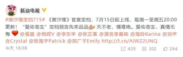 Tam sinh tam thế: Thần tịch duyên do Trương Chấn, Nghê Ni đóng tung trailer tiên cảnh, chính thức phát sóng vào ngày 15/7 ảnh 1