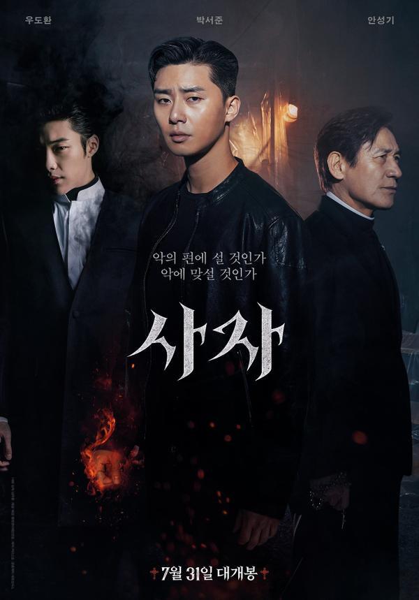 Park Seo Joon được đạo diễn và nam diễn viên gạo cội Ahn Sung Ki khen khi đóng vai võ sĩ trong phim kinh dị The Divine Fury ảnh 2