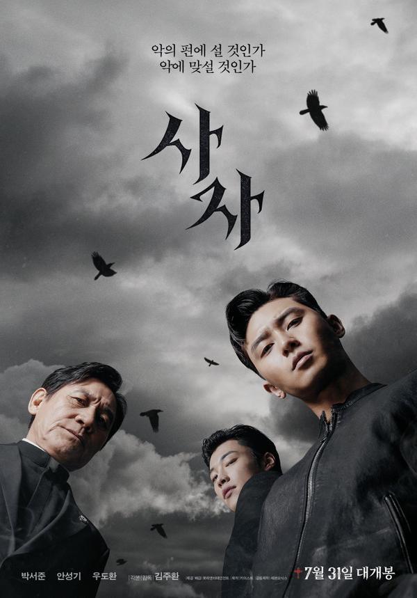 Park Seo Joon được đạo diễn và nam diễn viên gạo cội Ahn Sung Ki khen khi đóng vai võ sĩ trong phim kinh dị The Divine Fury ảnh 0