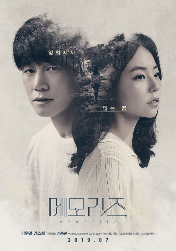 [K-Movie]:  Kim Moo Yul's new movie starring Ahn So Hee is about to debut