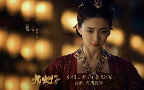 Douban Cửu Châu Phiêu Miểu Lục: Xuất sắc từ nội dung đến cách diễn, phim hay không ngại đợi lâu ảnh 4
