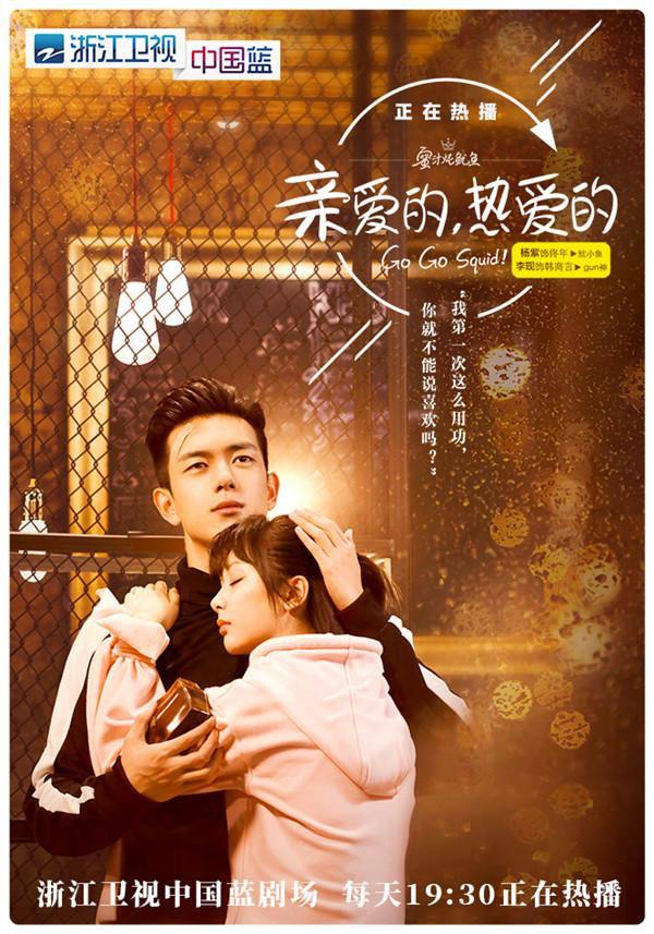 Tạo hình nhân vật của Dương Tử trong Thân ái, nhiệt tình yêu thương trở thành điểm trừ ảnh 0