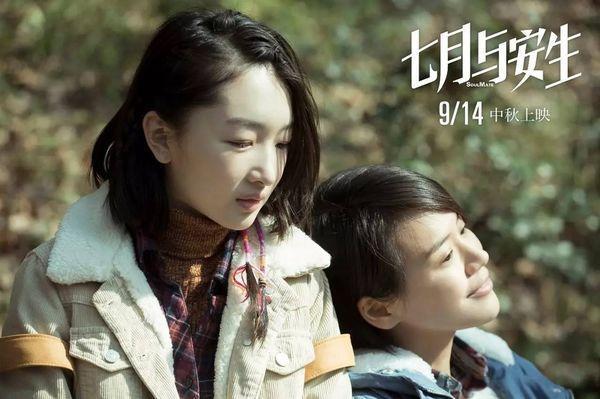 Douban Thất Nguyệt và An Sinh: Bản điện ảnh thành công bao nhiêu thì bản truyền hình thất bại bấy nhiêu ảnh 0
