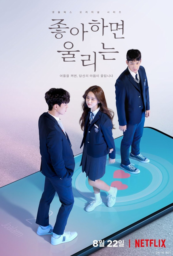 [K-Drama]: Kim So Hyun's 'Love Alarm' released the first poster