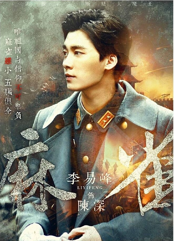 Lý Dịch Phong hóa quân nhân trong Hào thủ vào vị trí, có tận 3 phim sắp chiếu ảnh 4
