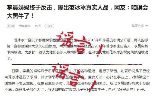 Vừa mới chia tay Lý Thần, Phạm Băng Băng được fan cuồng cầu hôn giữa phố ảnh 1