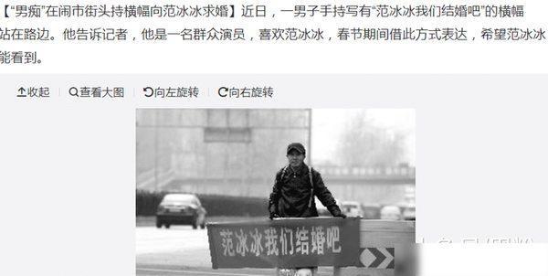 Vừa mới chia tay Lý Thần, Phạm Băng Băng được fan cuồng cầu hôn giữa phố ảnh 7