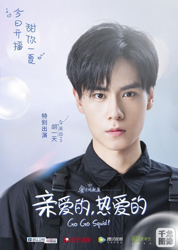 Từ vị trí người mẫu của Taobao trở thành minh tinh: Hứa Khải lên bảng vàng, Hoàng Cảnh Du trở thành diễn viên hạng A ảnh 5