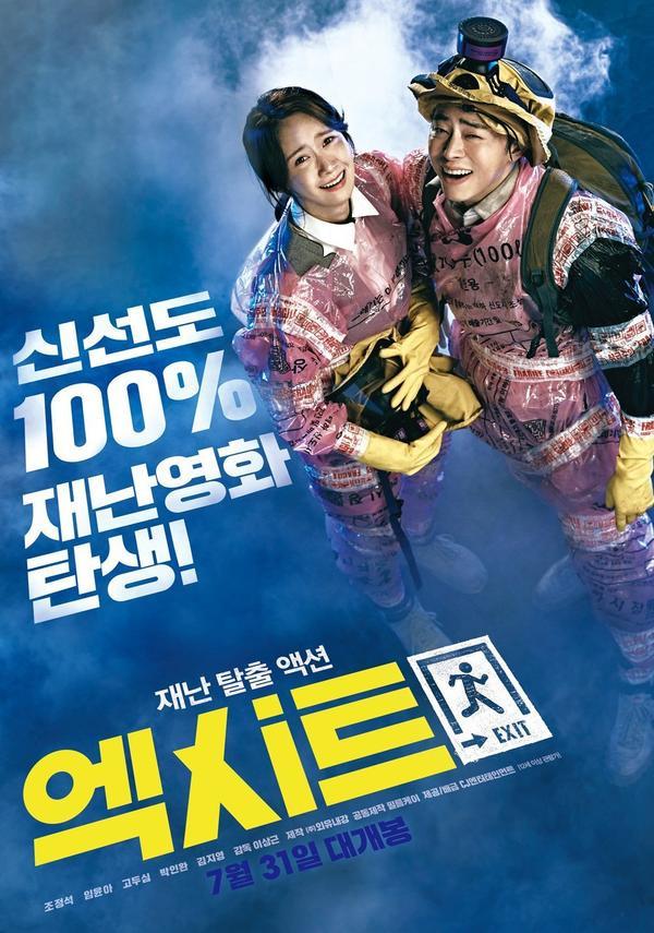 Tune in for Love của Kim Go Eun và Jung Hae In đứng đầu phòng vé Hàn Quốc tuần đầu tiên ra mắt ảnh 3