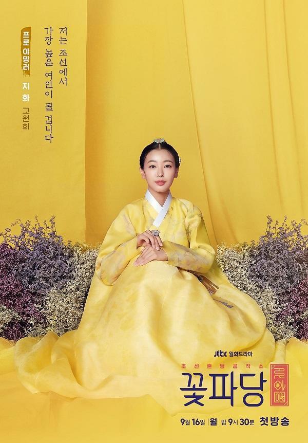 """Cuối cùng là nhân vật tiểu thư Ji Hwa do Go Won Hee thủ vai, với sắc vàng gắn cùng hoa baby: """"Ta sẽ trở thành người phụ nữ cao quý nhất Joseon""""."""