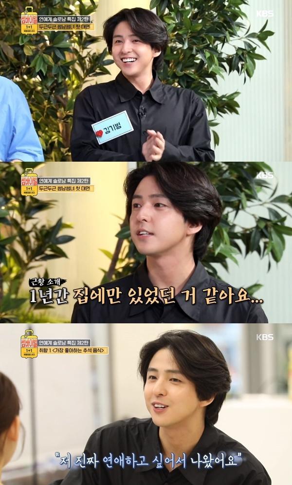 Kim Hee Chul xúc động, tái hợp với Kim Ki Bum trong show hẹn hò: Knet phản ứng ra sao? ảnh 8