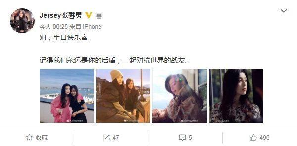 Đã chia tay nhưng lời cầu hôn Phạm Băng Băng vào sinh nhật 2 năm trước, Lý Thần vẫn không xóa đi ảnh 4