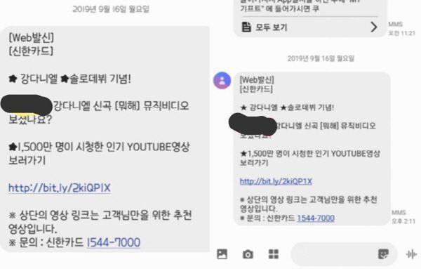 Khách hàng nhận được tin nhắn quảng bá MV của Kang Daniel thông qua tin nhắn cá nhân.
