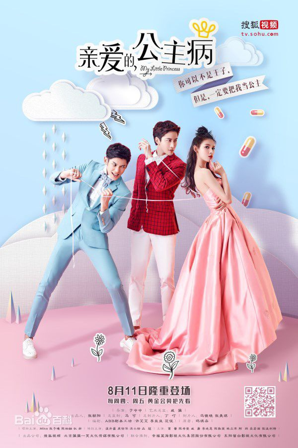 Vương Băng Nghiên xuất hiện xinh đẹp trong dự án phim mới Lưu Ly Mỹ Nhân Sát ảnh 12