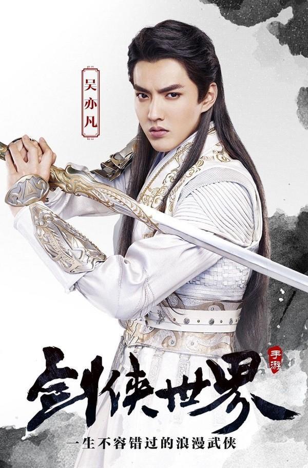 Trâm Trung Lục công bố dàn cast: Ngoài Dương Tử  Ngô Diệc Phàm còn có 2 diễn viên này ảnh 3