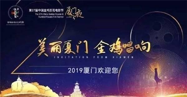 Nửa giới giải trí Hoa Ngữ tụ họp về lễ trao giải Kim Kê 2019: Lần đầu tiên Tiêu Chiến tham dự lễ trao giải lớn? ảnh 0