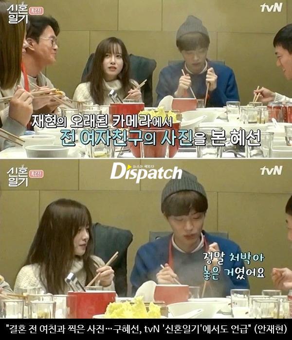 Goo Hye Sun cũng từng nhắc đến bức ảnh này trên chương trình Newlywed Diary trước đây.