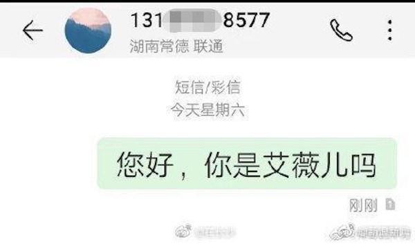 Một trong những tin nhắn gửi đến Avril nhưng lại bị chuyển sang máy của chàng trai, vì người gửi quên thêm mã vùng quốc tế.