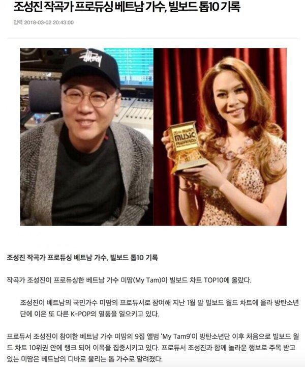 Báo Hàn đăng tải thành tích của Mỹ Tâm với Album Tâm 9.