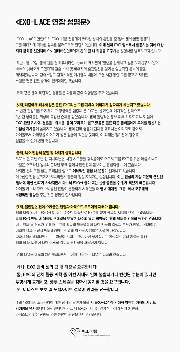 Bản kiến nghị liên minh EXO-L gửi lên SM yêu cầu Chen rời nhóm