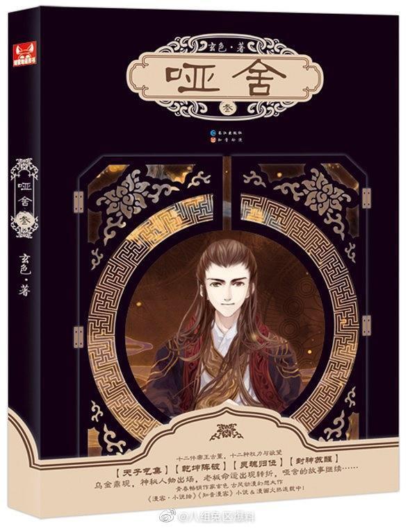 Tìm hiểu về tác phẩm đam mỹ mới của Tiêu Chiến: Nguyên tác gốc vô cùng nổi tiếng, Vương Nhất Bác từng được cân nhắc làm nam chính