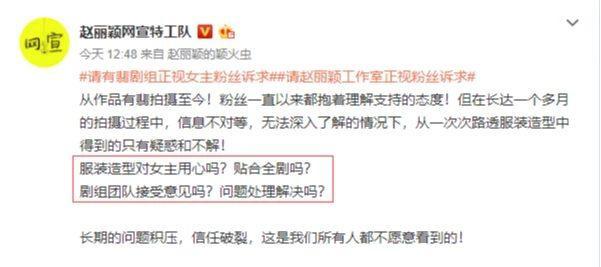 Fan Triệu Lệ Dĩnh ném đá ekip Hữu phỉ vì tạo hình trang phục vừa thô vừa xấu của thần tượng trong phim ảnh 5