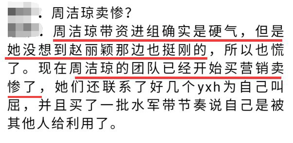 Triệu Lệ Dĩnh với ekip Hữu phỉ vẫn chưa được giải quyết, Chu Khiết Quỳnh bắt đầu đóng vai nạn nhân? ảnh 9