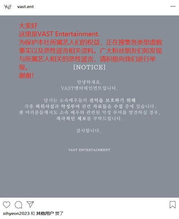 Thông báo của VAST Entertainment