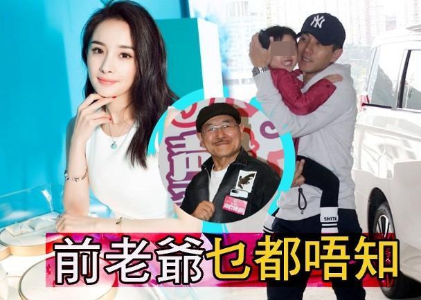 Bố chồng cũ của Dương Mịch cái gì cũng không biết!