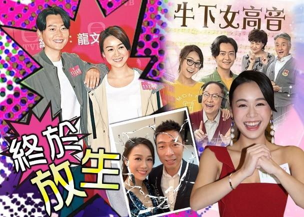 """Huỳnh Tâm Dĩnh cuối cùng được TVB """"phóng sinh"""""""