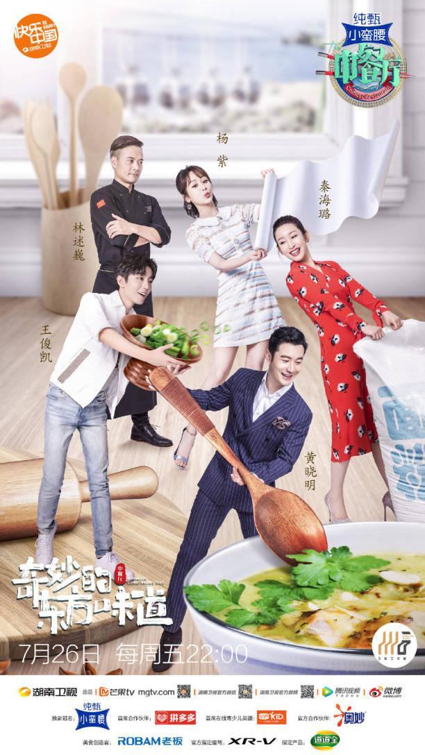 Nhà hàng Trung Hoa 3: Dương Tử là thành viên lười biếng nhất, buông lời nhận xét về giới ca sỹ Trung Quốc gây tranh cãi ảnh 0