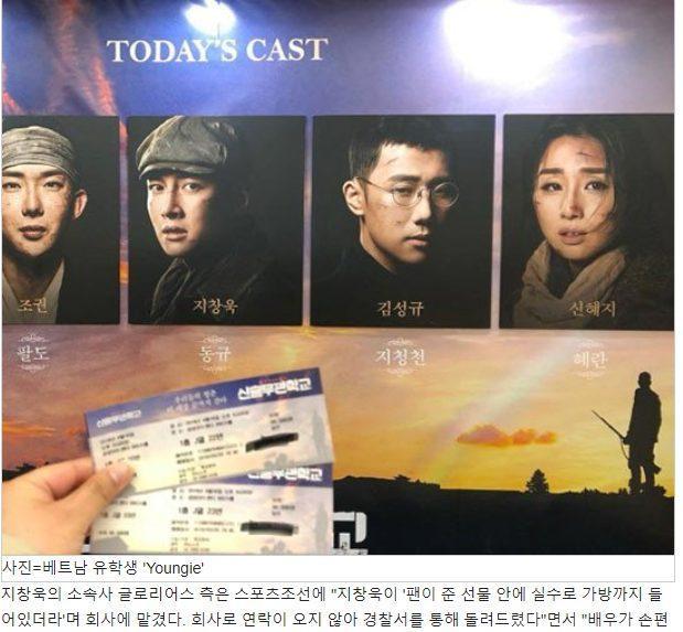 Phản ứng của K-net khi báo Hàn, công ty quản lý nói về việc Ji Chang Wook trả đồ và viết thư tay cho fan Việt Nam ảnh 5