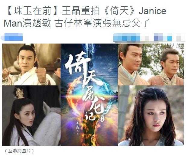 Bản điện ảnh Tân Ỷ Thiên đồ long ký chính thức bấm máy, Cổ Thiên Lạc gián tiếp xác nhận sẽ tham gia ảnh 2