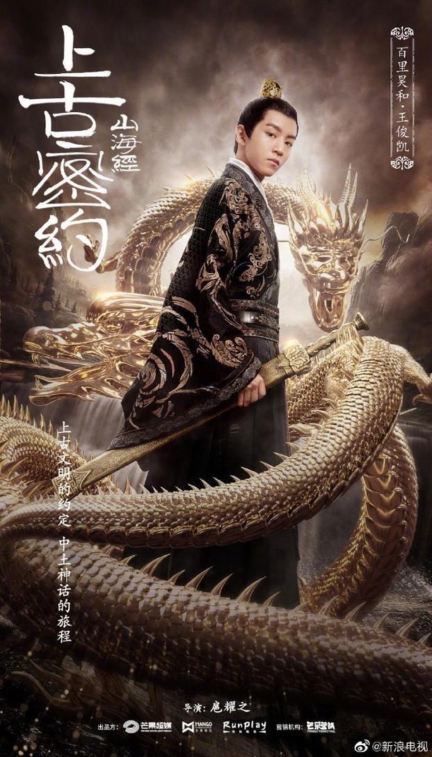 Vương Tuấn Khải trong bộ phim 'Sơn HảiKinh bí mật thượng cổ' cũng đang rục rịch phát sóng