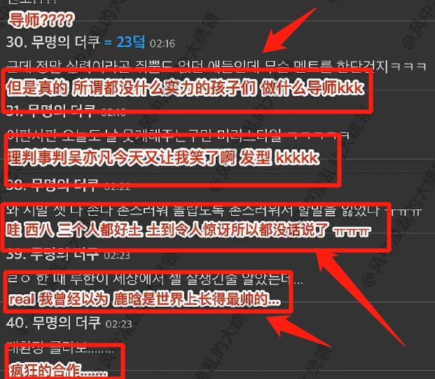 Lộc Hàm, Ngô Diệc Phàm, Hoàng Tử Thao bị     netizen Hàn cười nhạo vì cho rằng không đủ trình làm HLV ảnh 4