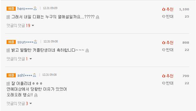 K-net nói về tin hẹn hò của Lee Kwang Soo  Lee Sun Bin: Cặp đôi 1/1 của Dispatch không phải trò đùa ảnh 7