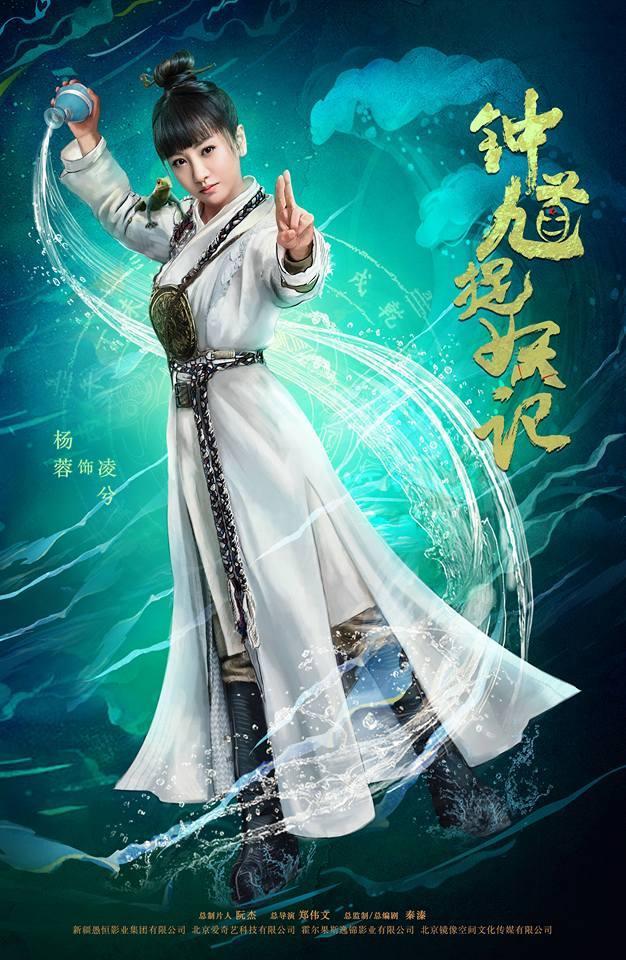 Dương Dung (vai Lăng Hề)