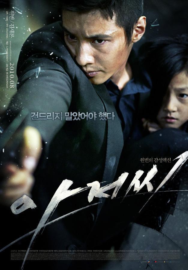Bộ phim cuối cùng của Won Bin trước khi giải nghệ.