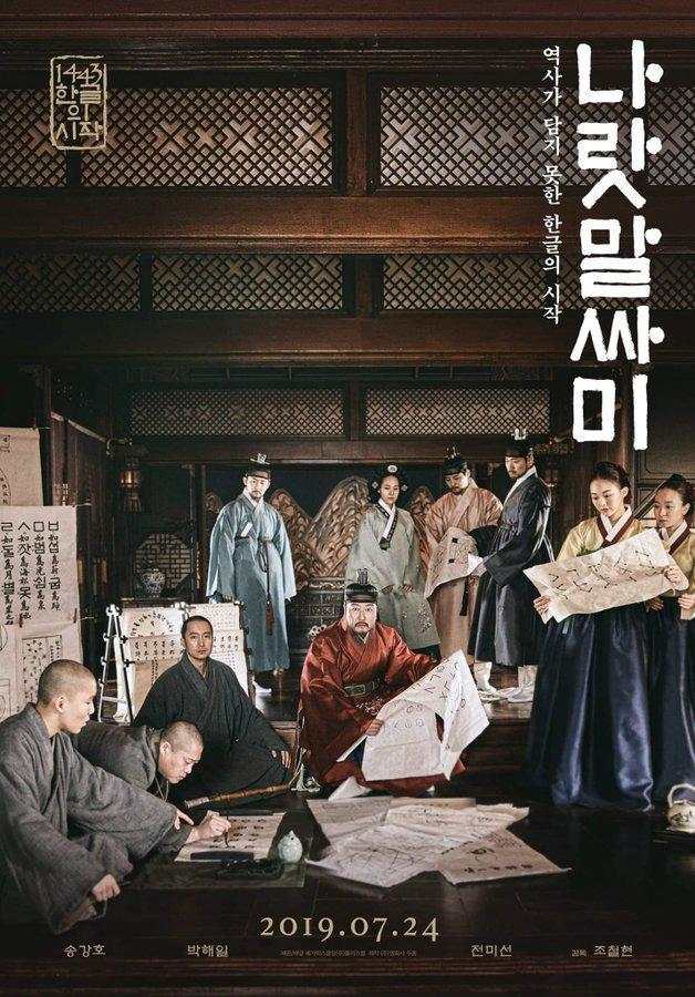 Phim củaBi Rain,Lee Kwang Soo,Park Seo Joon vàJung Hae In lọt top 5 bộ phim gây thất vọng nhất năm 2019 ảnh 3