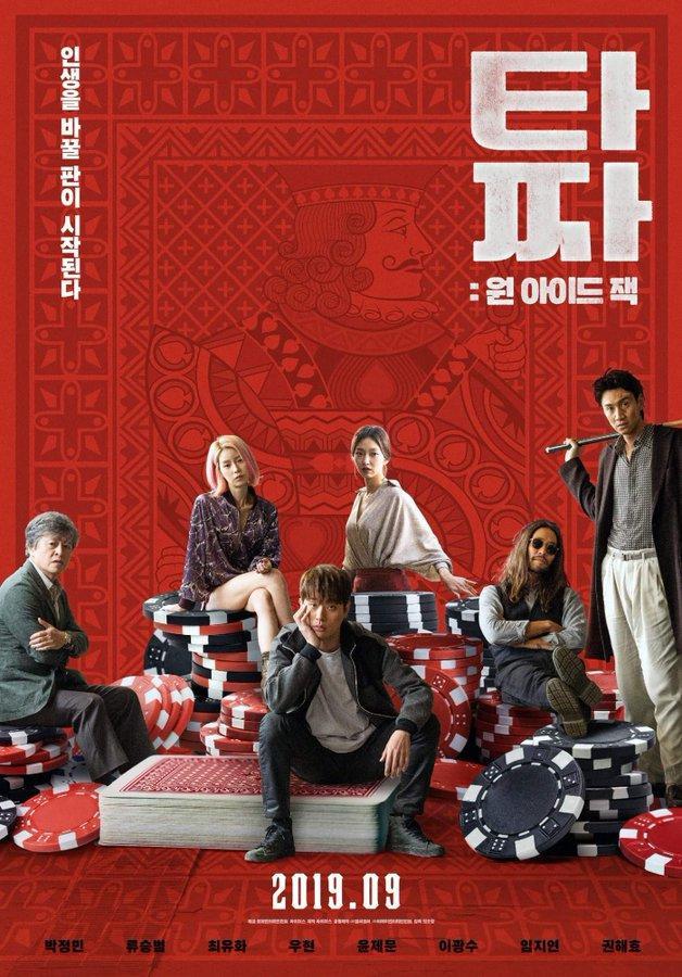 Phim củaBi Rain,Lee Kwang Soo,Park Seo Joon vàJung Hae In lọt top 5 bộ phim gây thất vọng nhất năm 2019 ảnh 1