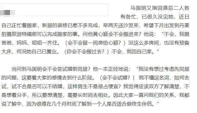 Tin Huỳnh Tâm Dĩnh mang thai chỉ do truyền thông Hong Kong phóng đại, nhưng nếu có thật thì cũng không phải của Mã Quốc Minh? ảnh 6
