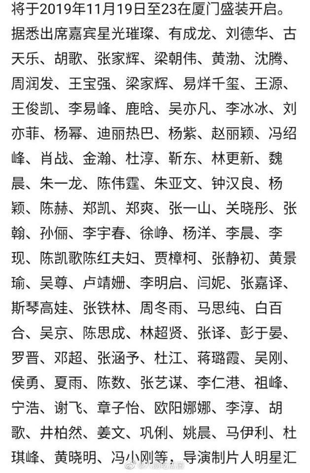 Nửa giới giải trí Hoa Ngữ tụ họp về lễ trao giải Kim Kê 2019: Lần đầu tiên Tiêu Chiến tham dự lễ trao giải lớn? ảnh 4